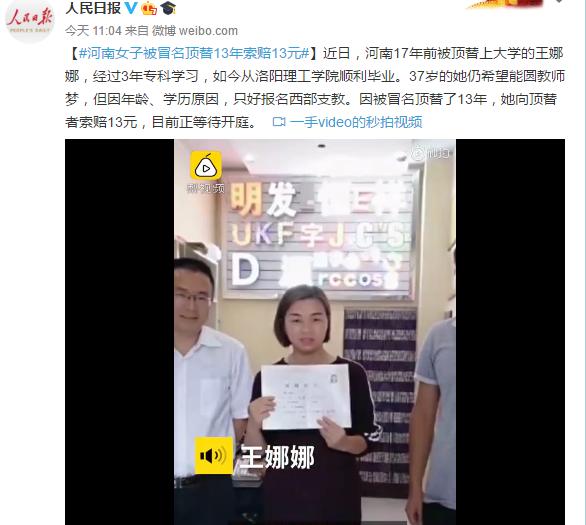 河南女子被冒名顶替13年索赔13元 网友:要的是公道!