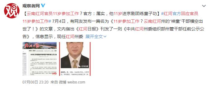 云南红河回应官员11岁参加工作 网友:这也太厉害了 高手