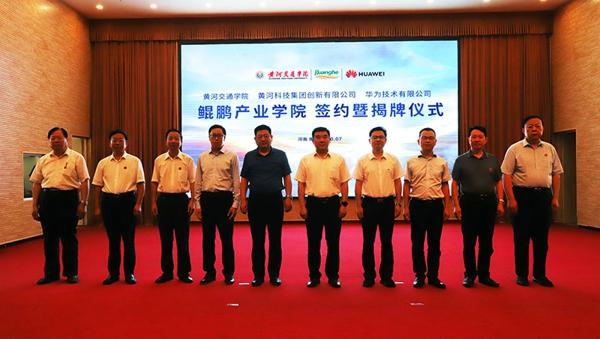 助力河南数字经济,又一家鲲鹏产业学院落户黄河交通学院