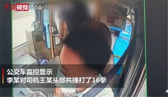 男子拒戴口罩捶公交司机16拳获刑 网友:量刑适当,大快人心
