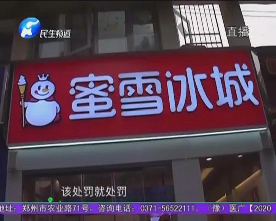 鄭州蜜雪冰城飲品喝出帶血創可貼 消費者:很惡心 店家:確實是工作疏忽了