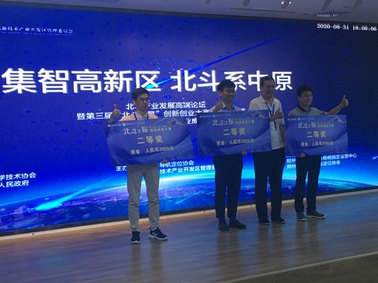 """6个项目脱颖而出!第三届""""北斗之星""""创新创业大赛在郑州落下帷幕"""