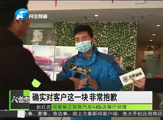 郑州裕正观致汽车4S店:漏油、冒烟、急降速!新车买6天5天在维修