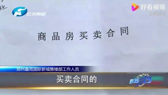 """郑州鑫苑国际新城新房变""""危房"""",让人不敢住!"""