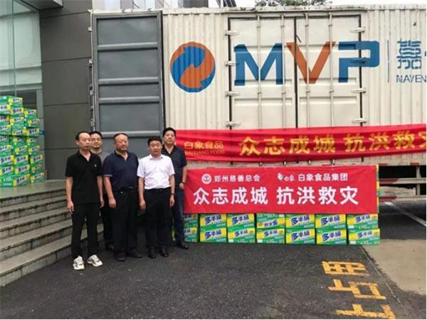 """闻""""汛""""而动!河南省农业综合开发有限公司联合白象食品捐赠30000余份方便食品驰援救灾"""