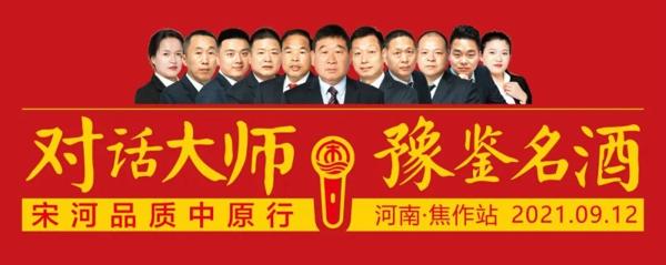"""第三届""""中国酿酒大师""""结果公示,宋河李绍亮荣耀上榜!"""