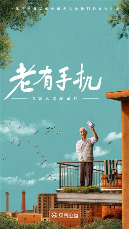 贝壳上线《老有手机》纪录片致敬重阳 看中国老人如何追赶时代